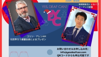 Yes, Deaf Can!クリスマスイベントのお知らせ♪
